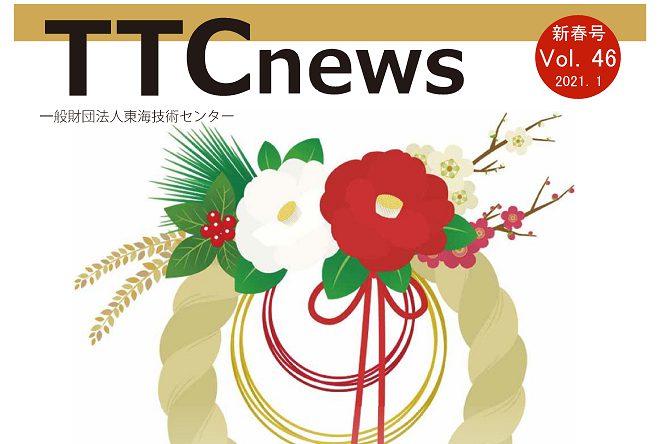 TTC news(vol.46:新春号) 発刊のお知らせ