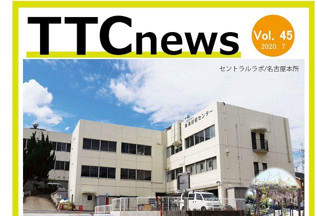 TTC news(vol.45)発刊のお知らせ